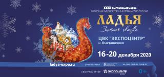 Ладья-зима2020