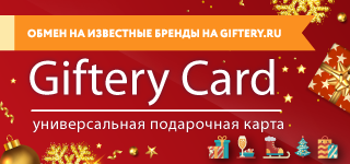 Giftery