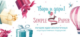SimplePaper21
