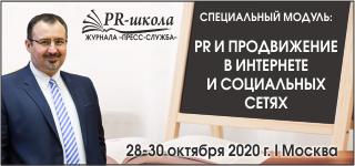 PR-школа