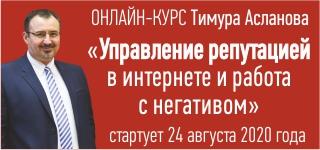 Управление репутацией_август