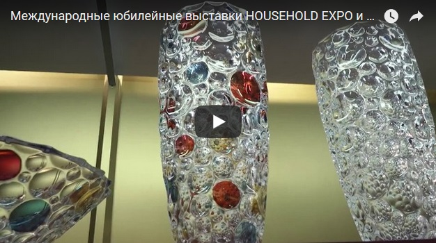 Выставки HousеHold Expo и Stylish Home. Objects & Tableware осень 2017