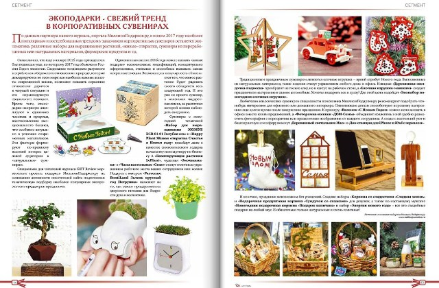 ecogifts