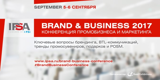 Конференция IPSA Brand & Business