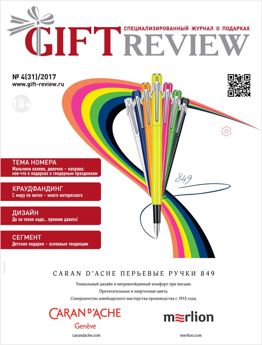 31 выпуск журнала Гифт Ревью