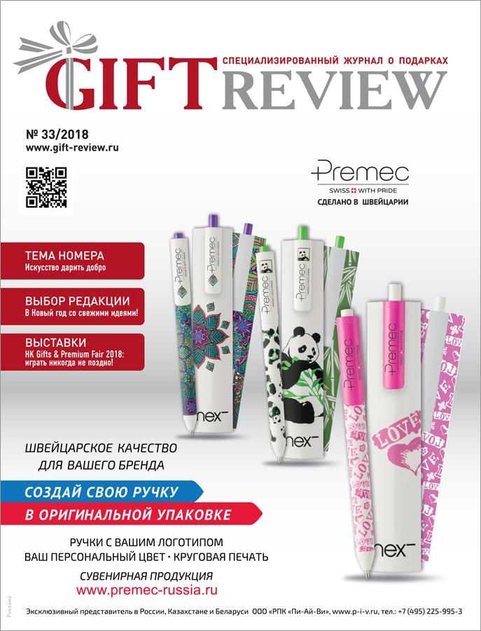 GR 30 cover