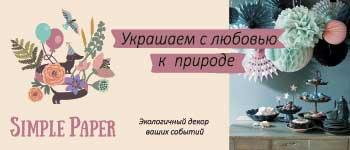 Simplepaper